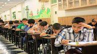المپیاد دانش آموزی برنامه نویسی اسکرچ برگزار می شود