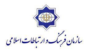 معرفی دستاوردهای انقلاب توسط سازمان فرهنگ و ارتباطات اسلامی