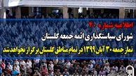 نماز جمعه این هفته در گلستان برگزار نمی شود