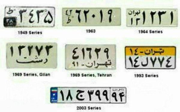 سیر تغییر پلاک خودرو در ایران/عکس