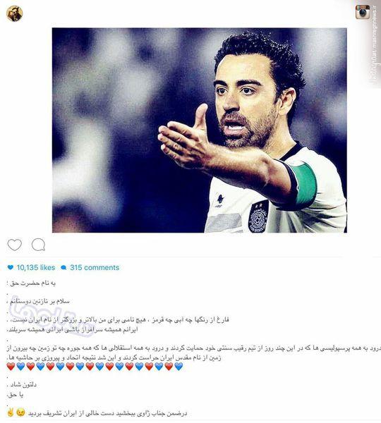 واکنش اینستاگرامى جواد رضویان به برد استقلال +عکس