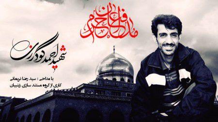 دانلود کلیپ آرزوی شهادت شهید مدافع حرم، احمد گودرزی