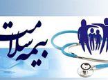 اجرای طرح مشوق های بیمه ای در گلستان / ترغیب بیماران به خود مراقبتی