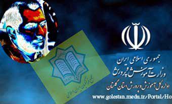 فشار یکی از روسای دانشگاه های استان برای جذب خواهرش در آموزش و پرورش !