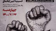 حرکت مردمی در حمایت از مردم فلسطین و افغانستان