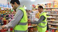 نظارت بر بازار کالاهای اساسی در آزادشهر تشدید شد
