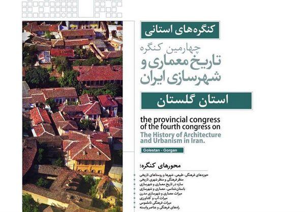 چهارمین کنگره تاریخ معماری و شهرسازی ایران در گلستان برگزار میشود