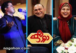 دانلود دورهمی 21 خرداد با حضور بهنوش بختیاری ، علی تفرشی و علیرضا رضایی