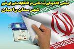 اسامی نهایی 35 کاندیدای ثبت نامی در انتخابات شورای شهر رامیان
