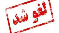 همه برنامه های شادمانه و اجراهای صحنه ای موسیقی گلستان لغو شد