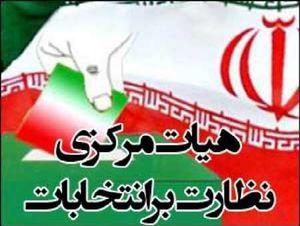 زمانبندی انتخابات شوراها اعلام شد