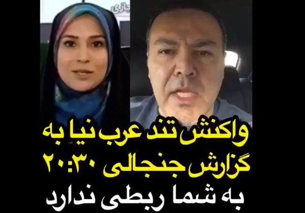 واکنش تند فریبرز عرب نیا به گزارش اخبار 20:30 در مورد دوتابعیتی بازیگران : به شما ربطی ندارد!