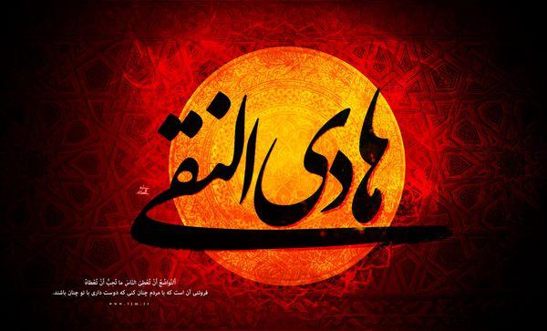 ویژه نامه شهادت امام هادی(ع)