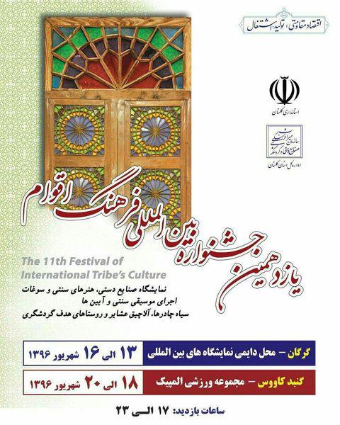 برگزاری جشنواره بین المللی فرهنگ اقوام ایران زمین در استان گلستان
