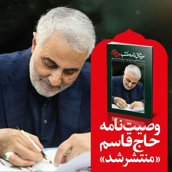 متن کامل وصیت نامه الهی سردار شهید سپهبد حاج قاسم سلیمانی