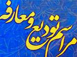 برگزاری مراسم تودیع و معارفه رییس اداره راهداری و حمل و نقل جاده ای آزادشهر