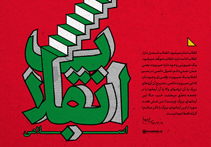 اطلاعنگاشت | آرمانهای انقلاب اسلامی