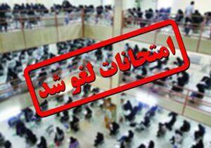 لغو امتحانات ِ دوشنبه و سه شنبه