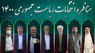 اولین مناظره انتخاباتی ۱۵ خرداد برگزار میشود