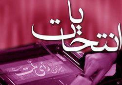 بسته خبری انتخابات غرب استان گلستان در روزهای اخیر