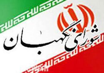 اطلاعیه مهم هیئت نظارت بر انتخابات استان گلستان