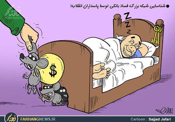 کاریکاتور/ کشف شبکه فساد بانکی