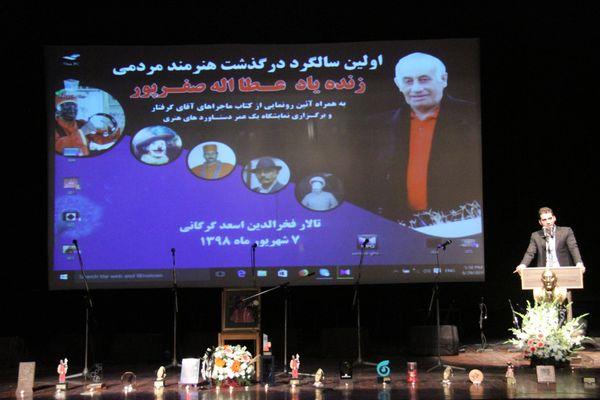 برگزاری نخستین سالگرد هنرمند فقید زنده نام عطاالله صفرپور