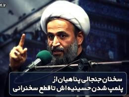 دانلود سخنرانی پناهیان در مورد پلمپ شدن حسینیه اش وقطع سخنرانی