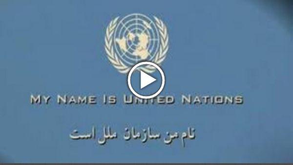 فیلم /  نام من سازمان ملل است!