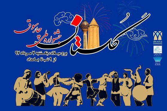 شب فرهنگی گلستان در جشنواره ملی «چارسوق» برج میلاد برگزار می شود