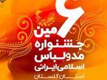انتشار فراخوان ششمین جشنواره مد و لباس اسلامی و ایرانی استان گلستان