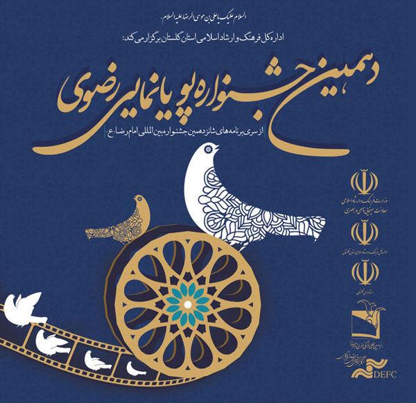 ۱۶۸ اثر به دبیرخانه جشنواره ملی پویانمایی رضوی در گلستان ارسال شد