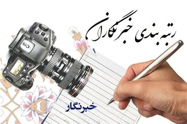 دستورالعمل رتبه بندی خبرنگاران استان گلستان منتشر شد