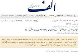 رسانههای ایرانی به پاخاستهاند؛ پایان نشنیدن صدای افغانها؟