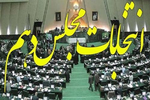 آرایش سیاسی رقابت کاندیدا در مرحله دوم انتخابات دهمین دوره مجلس شورای اسلامی + جدول و نمودار