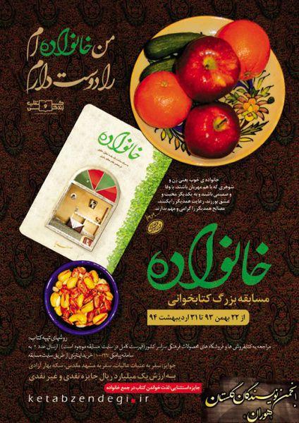 مسابقه بزرگ کتاب من خانواده ام را دوست دارم در استان گلستان
