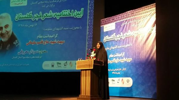جشنواره شعر فجر در گلستان به کار خود پایان داد