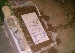 عکس / سنگ قبری عجیب در شهرک غرب