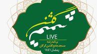 اولین مسجد مجازی با برنامه زنده «شمیم گلشن» راه اندازی شد