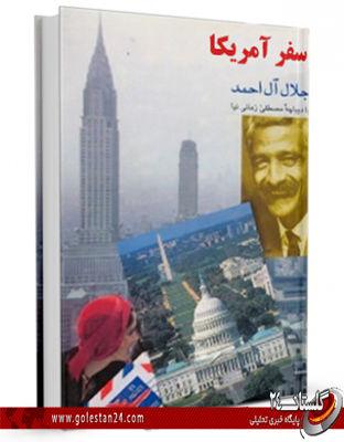 سفر به آمریکا جلال آل احمد5