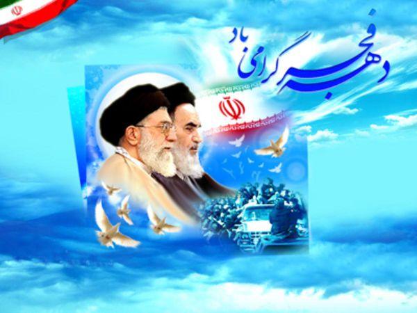 تشکیل ستاد قومی و مذهبی دهه فجر در ۱۳ استان کشور/ گلستان، رییس ستاد شد
