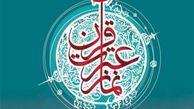 کسب ۹ رتبه کشوری توسط دانش آموزان و فرهنگیان گلستانی در مسابقات قرآن و عترت