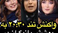 فیلم / واکنش ۲۰:۳۰ به پوشش بازیگران زن در اکران فیلمهای سینمایی