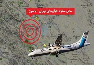 گزارش مقدماتی سقوط هواپیمای تهران-یاسوج منتشر شد