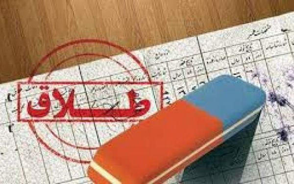 سقف ثبت طلاق در دفترخانهها محدود شد