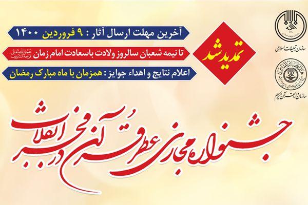 تمدید مهلت شرکت در جشنواره ملی و مجازی «عطر قرآن در فجر انقلاب» تا ۹ فروردین ۱۴۰۰