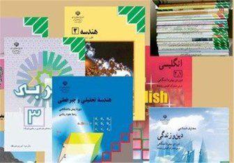 ثبتنام کتب درسی دانشآموزان شروع شد