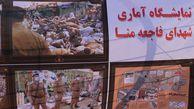 نمایشگاه آماری از شهدای منا در بندرترکمن برگزار شد + تصاویر