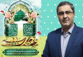 پیام تبریک مدیرکل بنیاد گلستان به مناسبت میلاد پیامبر اکرم (ص)، حضرت امام جعفر صادق (ع) و هفته وحدت