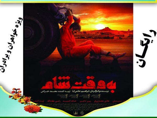 اکران فیلم سینمایی به وقت شام در مصلی امام رضا (علیه السلام) علی آباد کتول